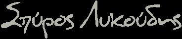 Σπύρος Λυκούδης